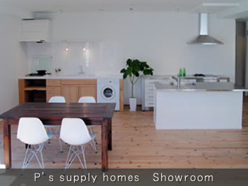 P's supply homes ショールーム